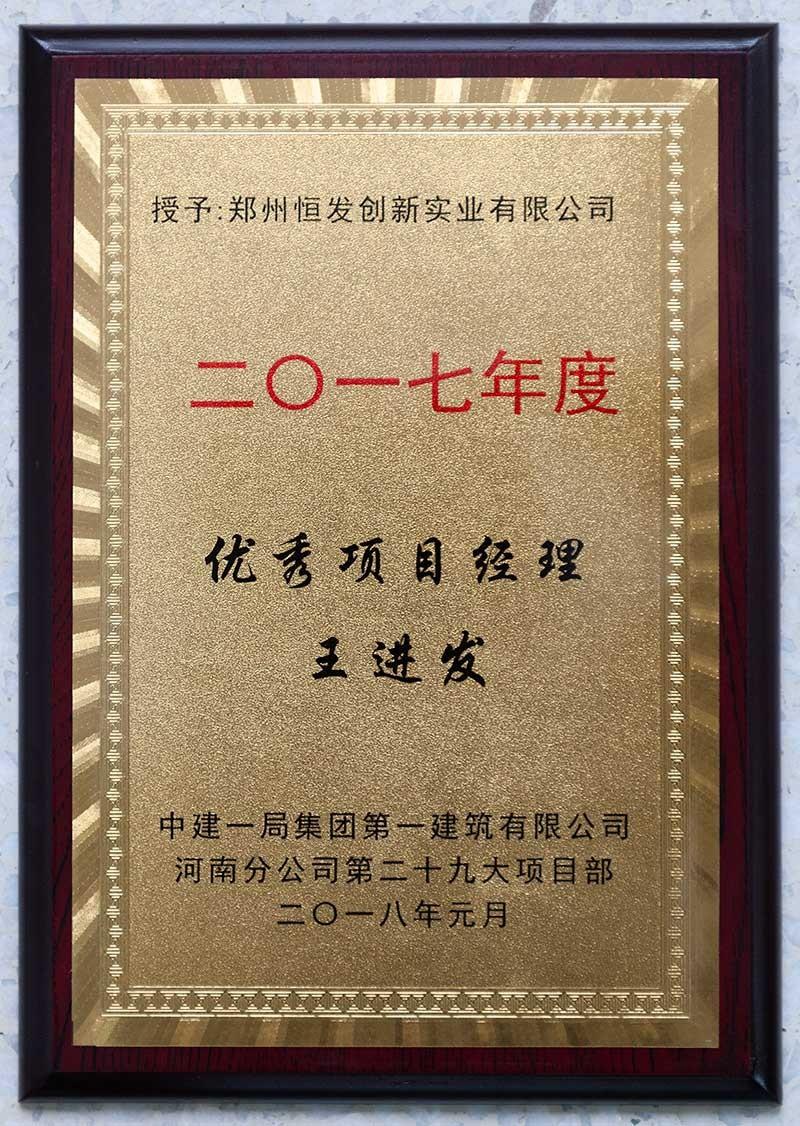 优秀项目奖