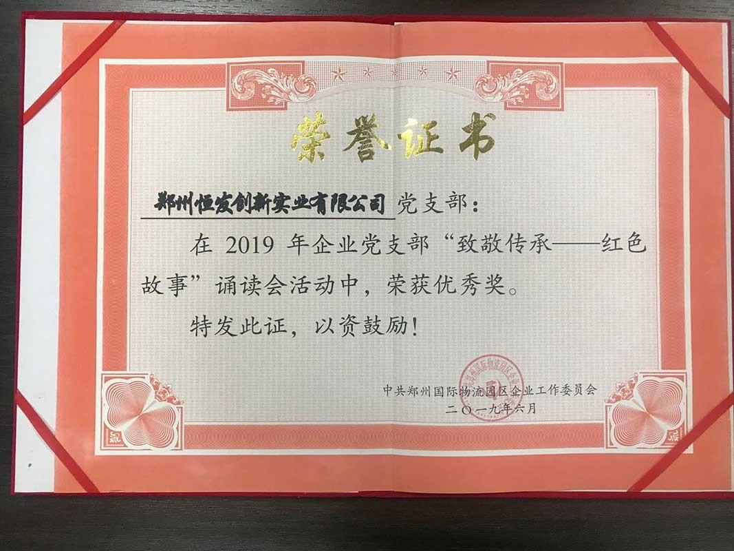 致敬传承-红色故事奖