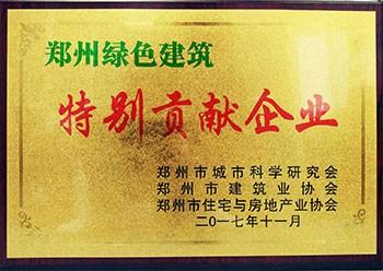 郑州绿色建筑特别贡献企业
