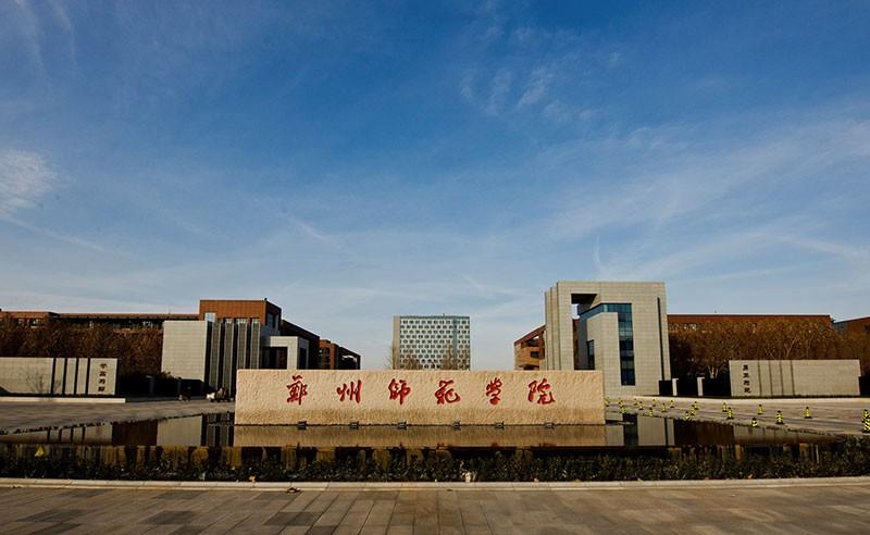 郑州师范学院整体装修工程