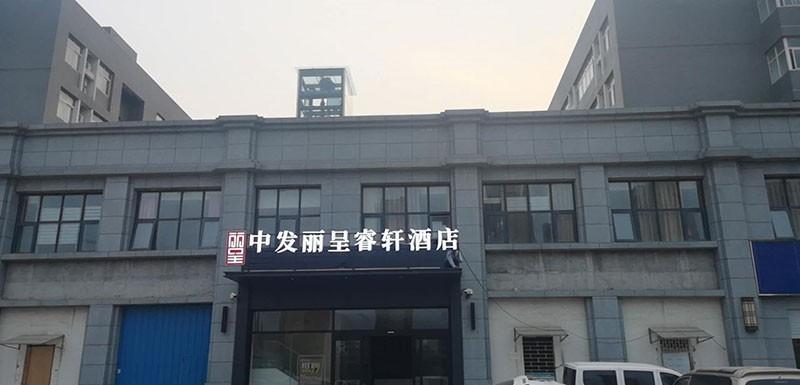 恒之轩酒店管理案例