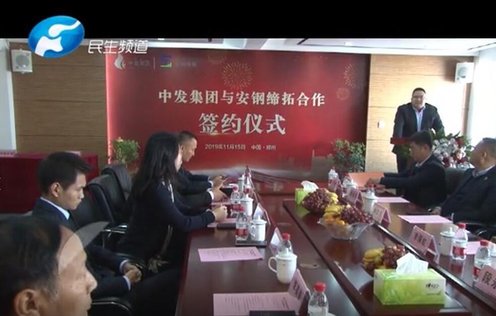 郑州新闻联播-关于河南中发集团与亚美am8app手机下载缔拓合作签约仪式的报道