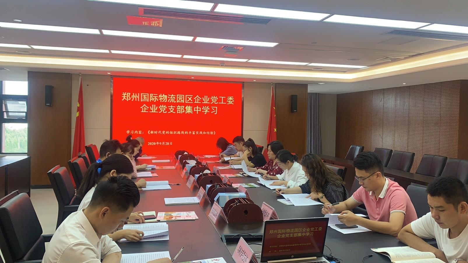 """开展""""新时代党的组织路线的丰富实践和经验""""主题党日活动"""