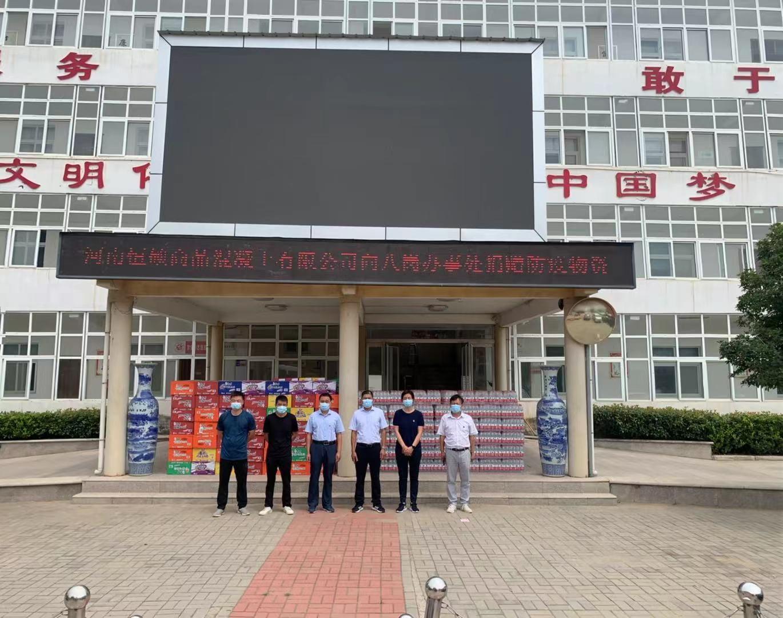 河南恒硕公司捐赠爱心物资 助力疫情防控